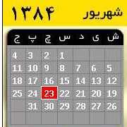 Hijri Calendar 1.0 SymbianOS