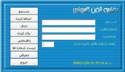 Farsi Phone book v2.03