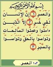 Quran 1.0 Java Mobile