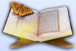 معجم الفاظ قرآن مجید