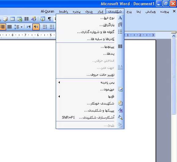 Persian Interface Pack for Office 2003 + SP2