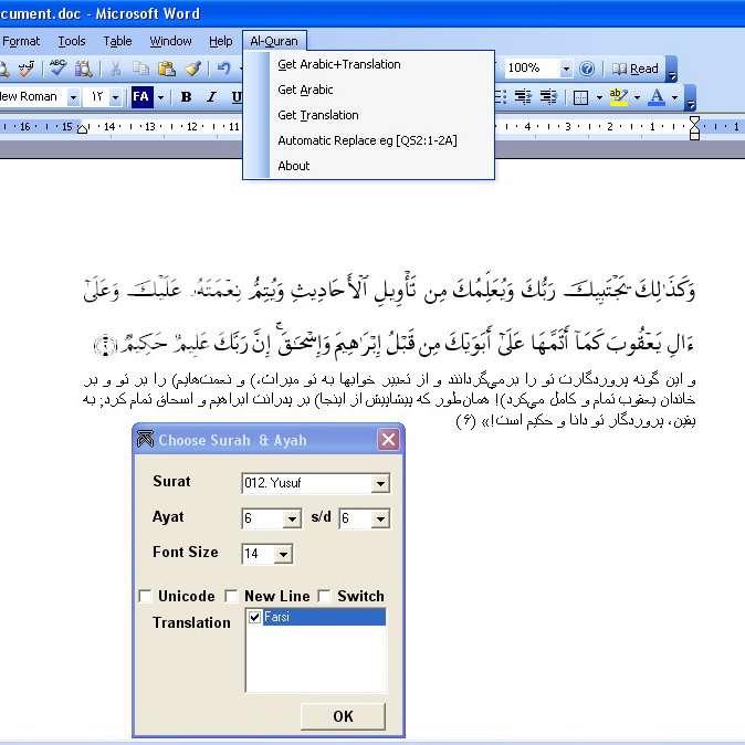 Quran in Word 1.3