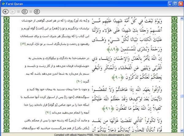 کتاب الکترونیکی قرآن مجید
