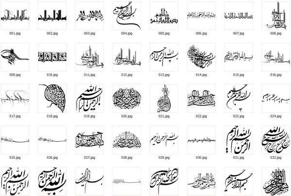 """مجموعه 280 تصویر """"بسم الله الرحمن الرحیم"""" بسیار زیبا"""