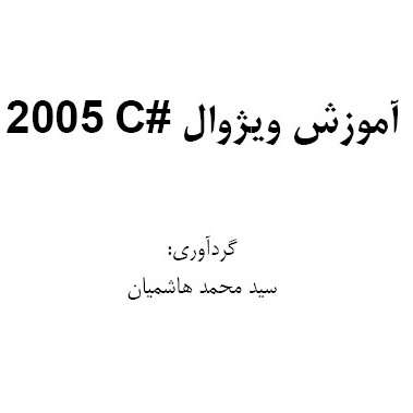 آموزش فارسی Visual C#.NET 2005