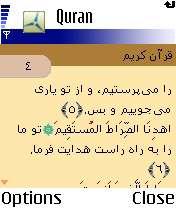 قرآن با ترجمه فارسی تحت جاوا نسخه 1.3