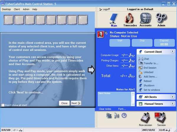 CyberCafePro v5.250L