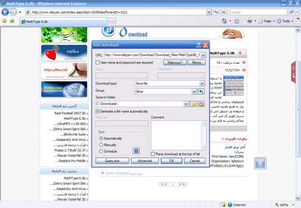 Free Download Manager 2.5 Build 721