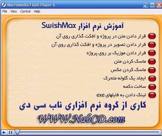 آموزش فارسی SWiSHmax