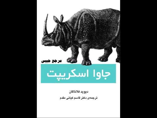 مرجع جیبی جاوا اسکریپت به زبان فارسی