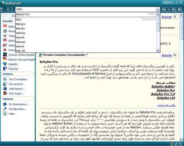 Babylon Pro 7.0.3.11