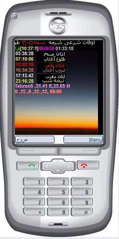 برنامه محاسبه اوقات شرعی شیعه نسخه 3.05 برای موبایل با فرمت جاوا