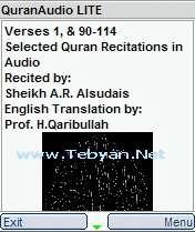 قرآن صوتی برای موبایل