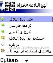 برنامه نهج البلاغه همراه برای موبایل