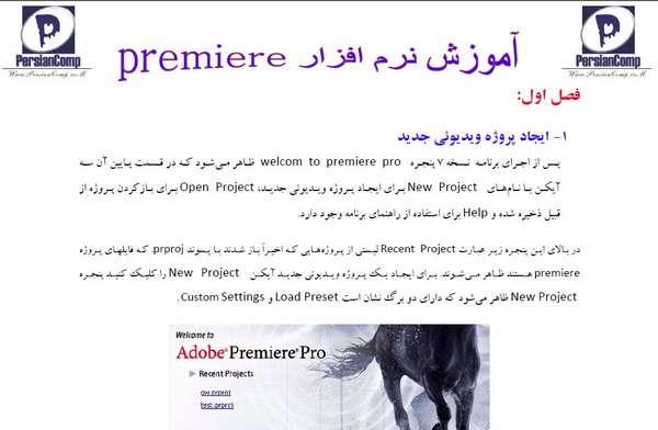 آموزش نرم افزار ویرایش فیلم Adobe Premiere Pro