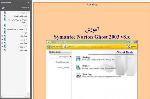 آموزش فارسی و تصویری Norton Ghost 2003
