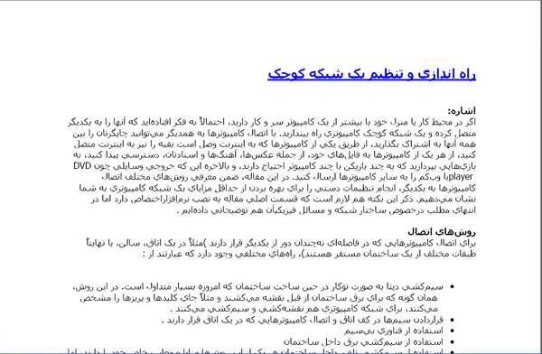 آموزش فارسی و تصویری طریقه شبکه کردن دو یا چند رایانه
