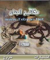 متن کامل کتاب کلیات مفاتیح الجنان برای موبایل