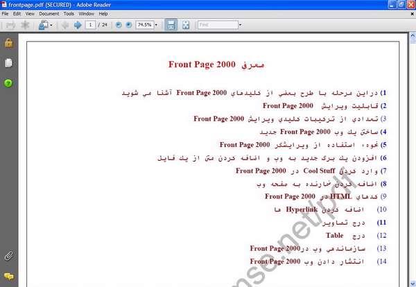 آموزش فارسی نرم افزار طراحی سایت Microsoft FrontPage