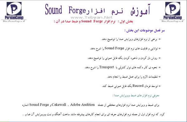 آموزش فارسی برنامه ویرایش صدای Sound Forge