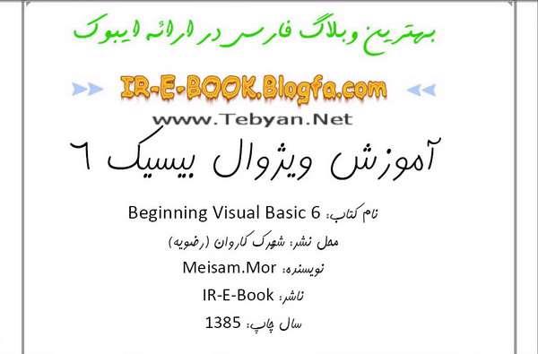 آموزش فارسی ویژوال بیسک 6