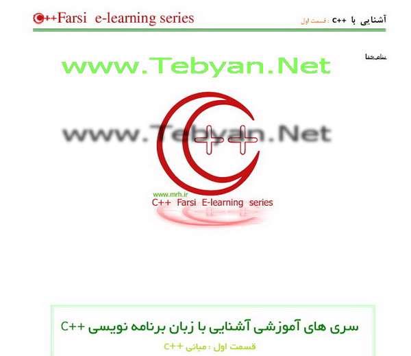 آموزش فارسی زبان برنامه نویسی C++