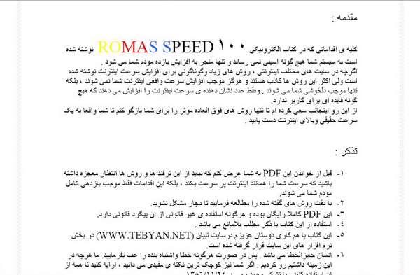کتاب الکترونیکی روما اس اسپید 100 (افزایش سرعت اینترنت)