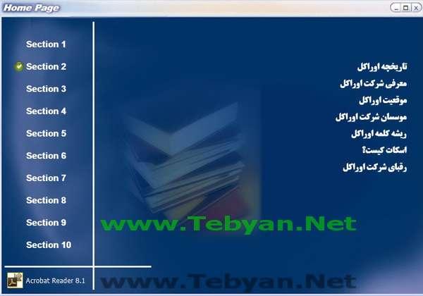 آموزش فارسی نرم افزار بانک اطلاعاتی اوراکل