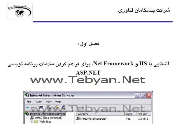 آموزش فارسی ASP.NET مقدماتی و پیشرفته