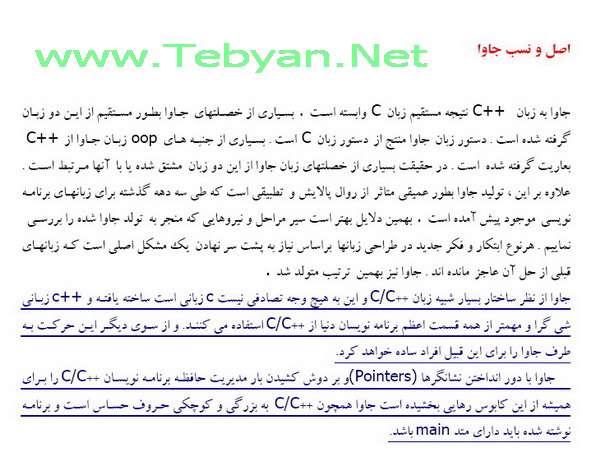 آموزش فارسی زبان برنامه نویسی جاوا
