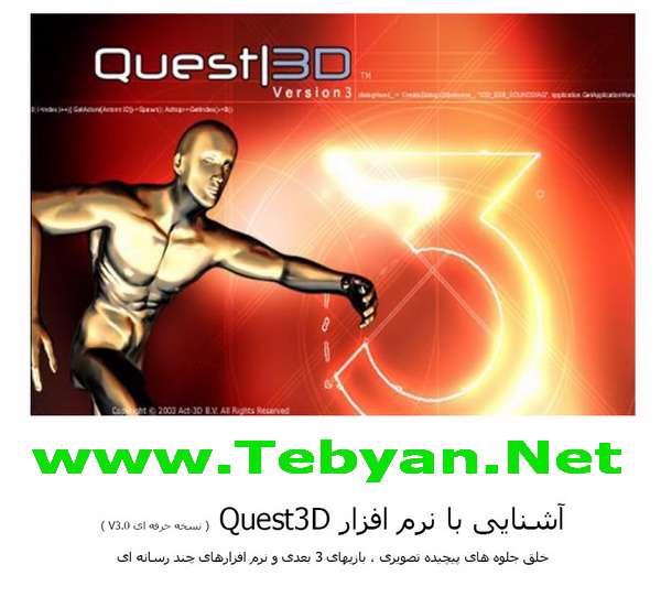 آموزش ساخت بازی توسط برنامه Quest3D