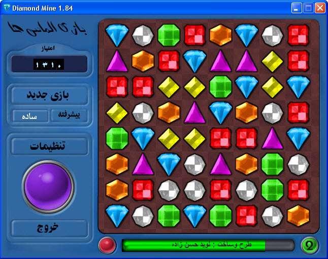 بازی الماس