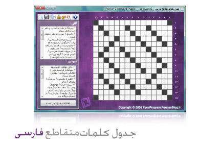 Persian Crossword Puzzle 1.0