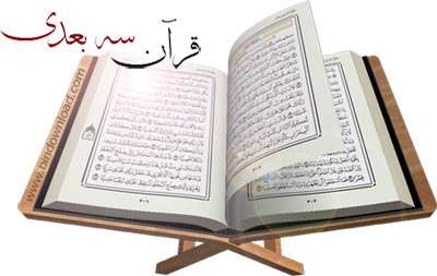 Quran 3D (خواندن قرآن کریم به صورت سه بعدی)