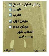 نرم افزار اذان گوی فارسی «بلال» (جاوا)