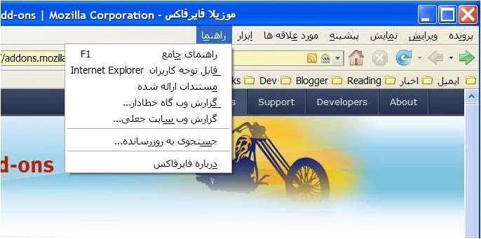 افزونه ی فارسی ساز منوهای مرورگر فایر فاکس