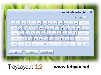 TrayLayout 1.2