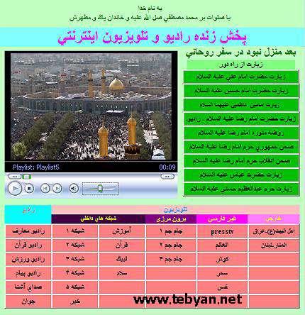 ابزار پخش زنده رادیو و تلویزیون های اینترنتی ایران
