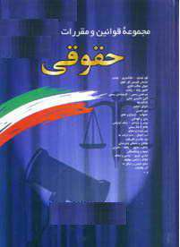 کتاب ترمینولوژی حقوقی