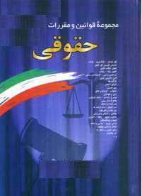 کتاب قانون امور گمرکی و آئین نامه اجرایی