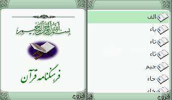 نرم افزار قاموس یا فرهنگنامه قرآن ویژه موبایل