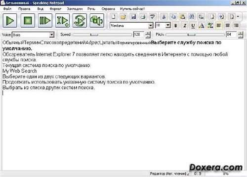 Speaking Notepad 2008 Last version