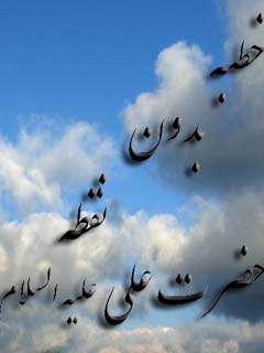 دو خطبه از حضرت علی (ع)