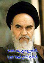 تفسیر سوره حمد توسط امام خمینی (ره)