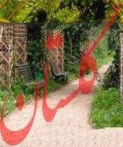 حکایت های گلستان سعدی به قلم روان