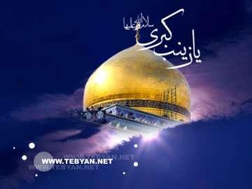 دمشق,سوريه,حضرت زينب کبري (س)