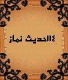 114 حدیث از معصومین درباره نماز شب