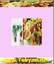 کتاب خواص عرقیات و گیاهان دارویی