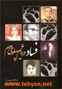 فساد در رژیم پهلوی