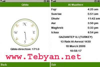AlMuathen v1.1